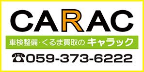 車検整備・くるま買取のCARAC