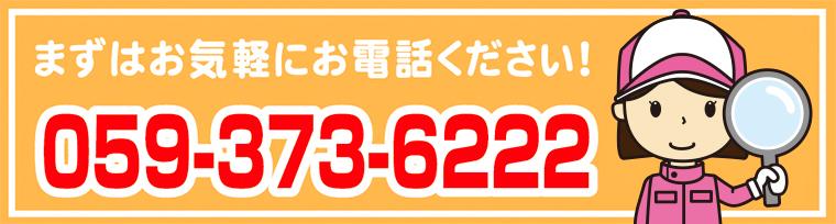 まずはお気軽にお電話ください!tel:059-373-6222